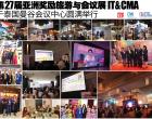 第27届亚洲奖励旅游与会议展(IT&CMA) 于泰国曼谷会议中心圆满举行