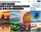 南印度(South India)深度游 大都市 Chennai 世界文化遗产 Mahabalipuram & 灵修之地 Puducherry