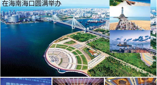 中国国际入境旅游营销大会(WTE China) 中国对全球旅游业的首要活动之一 在海南海口圆满举办