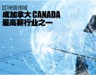 区块链领域  成加拿大(Canada)最高薪行业之一