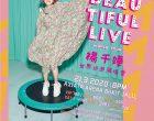 阔别5年 歌影双料天后杨千嬅(Miriam Yeung) 3月21日吉隆坡开唱