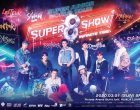韩流天团SUPER JUNIOR SUPER SHOW 8 将于301魅力席卷吉隆坡