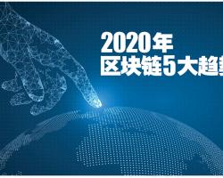 2020年区块链5大趋势