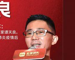 大橙大条:大橙直播第二季| 002集 | 马来西亚的中国企业家教您如何用敏锐的洞察能力在危机中把握新冠疫情后的国际商机!