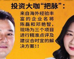 大橙大条国际视频:大橙直播第二季|005集|中国VC大咖现场面对面,为国际项目把脉丶点评, 让操盘人突破认知瓶颈並传授融资秘诀!
