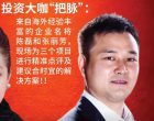 大橙大条国际视频:大橙直播第二季 | 009集 |中国VC大咖将现场精准分析三个项目,对项目进行实战剖析并为您分享融资秘诀!!