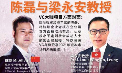 大橙直播十二月特辑 002集 两位国际资深VC将亲手教您打造一个满分项目并分享2021年资本市场的未来展望!