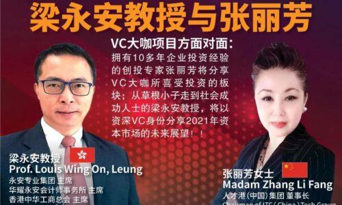 大橙直播十二月特辑 003集:两位国际资深VC将对中国及东南亚明星项目进行剖析并分享2021年资本市场的展望!