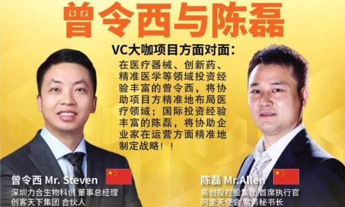 大橙直播十二月特辑 004集 来自中国的两位国际资深VC将与项目方分享如何布局医疗领域并教您精准地制定融资战略!!