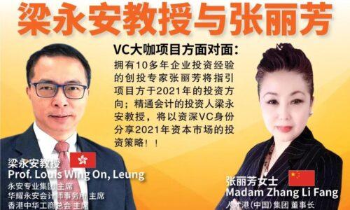 大橙直播一月特辑 003集 和 004集!来自中国拥有十多年投资经验的两位VC将为您分享2021年的投资方向以及资本市场的投资策略!