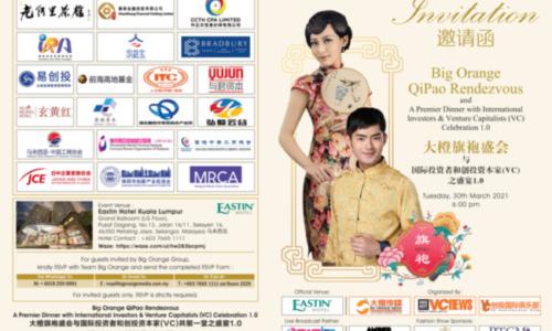 大橙旗袍盛会〜与国际投资者和创投资本家(VC)之盛宴1.0 2021年3月30日于马来西亚吉隆坡盛大举办