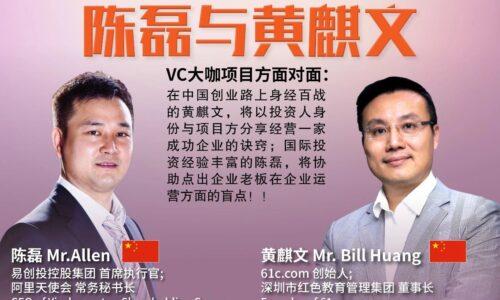 大橙直播四月特辑004集:来自中国的兩位真正投資人, 实业家vs专业投资人的高效分享能擦出惊人的项目点评?