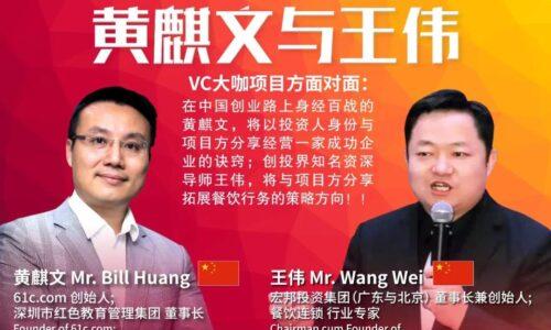 大橙直播四月特辑 003集:两位来自中国真正投资人将在线上向全球项目方分享融资诀窍与布局策略 !!
