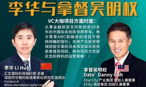 大橙直播四月特辑001集:中国和马来西亚的两位投资家将线上为各国项目方提供融资和运营策略方面的真实指引!!