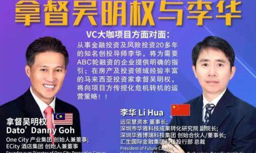 大橙直播六月特辑 001集: 来自中国及马来西亚的两位知名创投导师将线上为项目方提供融资指引并传授高效的运营策略!