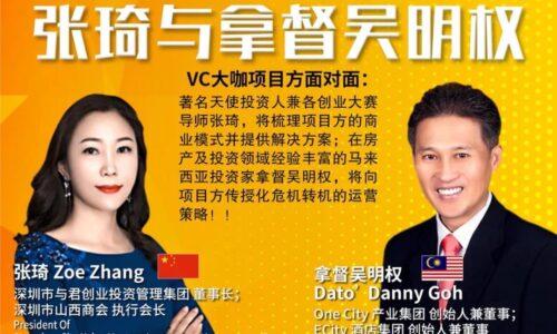 大橙直播|六月特辑 002集:中国和马来西亚的两位大咖VC兼投资人是如何在节目里投资与指导项目的呢 ?