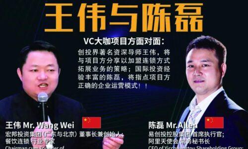 大橙直播|6月特辑003集|来自中国的两位VC大咖线上与项目方进行思维上的碰撞, 分享真实的投资策略及运营模式!