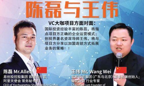 大橙直播|6月特辑004集|两位中国VC兼投资大咖将如何精选项目並进行剖析, 项目方又是如何获得资本青睐的 ?