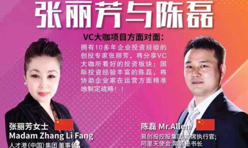 大橙直播 7月特辑003集:中国两位VC大咖将直接指导项目方真正投资与融资技巧,精准制定企业关键战略!!