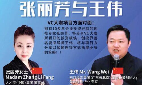 大橙直播 8月特辑001集:两位中国资深投资人在直播间分享所看好的投资板块, 让你从投资人角度找准融资的方向!