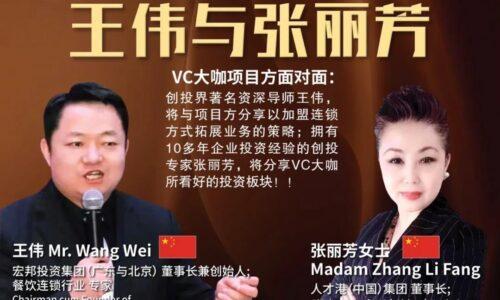 大橙直播 8月特辑002集:两位中国投资大咖线上分享实战的投资策略,助您在融资的过程中如鱼得水!!
